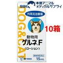 【動物用医薬品】動物用 ゲルネF ローション(15ml*10箱セット) その1