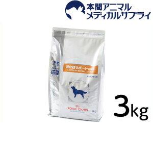 ロイヤルカナン 犬用 消化器サポート(低脂肪) ドライ3kg【d_rc】