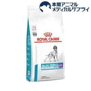 ロイヤルカナン 食事療法食 犬用 セレクトプロテイン(ダック&タピオカ) D&T(8kg)【2shwwpc】【ロイヤルカナン(ROYAL CANIN)】