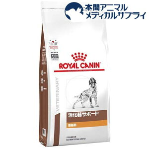 ロイヤルカナン 犬用 消化器サポート 低脂肪 ドライ(8kg)【2shwwpc】【ロイヤルカナン(ROYAL CANIN)】