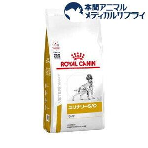 ロイヤルカナン 食事療法食 犬用 ユリナリー S/O ライト(8kg)【2shwwpc】【ロイヤルカナン療法食】