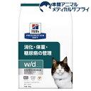 ヒルズ プリスクリプション・ダイエット 猫用 w/d ドライ(4kg)【ヒルズ プリスクリプション・ダイエット】