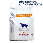ロイヤルカナン 犬用 心臓サポート2 ドライ(3kg)【ロイヤルカナン(ROYAL CANIN)】