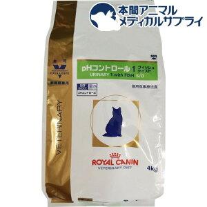 ロイヤルカナン 猫用 pHコントロール1 フィッシュテイスト ドライ(4kg)【2shwwpc】【ロイヤルカナン療法食】