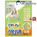 デオトイレ 飛び散らない消臭・抗菌サンド(4L*4袋セット)【cat_toilet】【デオトイレ】