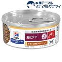 ヒルズ プリスクリプション・ダイエット i/dコンフォート缶 チキン味&野菜シチュー(156g)【ヒルズ プリスクリプション・ダイエット】