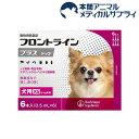 【動物用医薬品】フロントラインプラス 犬用 XS 5kg未満(6本入)【fr_cp】【2shwwpc】【フロントラインプラス】