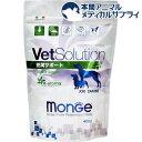 VetSolution 食事療法食 犬用 肥満サポート(400g)【zaiko_food】【monge】[ドッグフード]