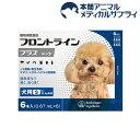 【動物用医薬品】フロントラインプラス 犬用 S 5〜10kg未満(6本入)【fr_cp】【フロントラインプラス】
