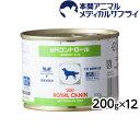 ロイヤルカナン 食事療法食 犬用 PHコントロール 缶 200gx12個