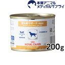 ロイヤルカナン 食事療法食 犬用 消化器サポート 低脂肪 缶 200g【d_rc】
