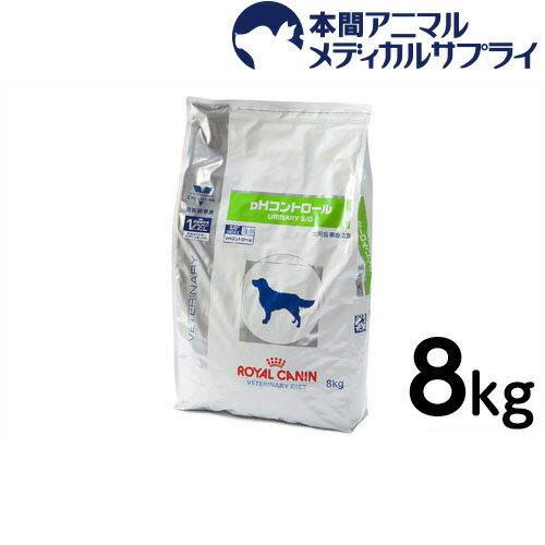 ロイヤルカナン 食事療法食 犬用 PHコントロール ドライ 8kg