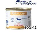 ロイヤルカナン 食事療法食 犬用 消化器サポート 低脂肪 缶 200gx12個【d_rc】
