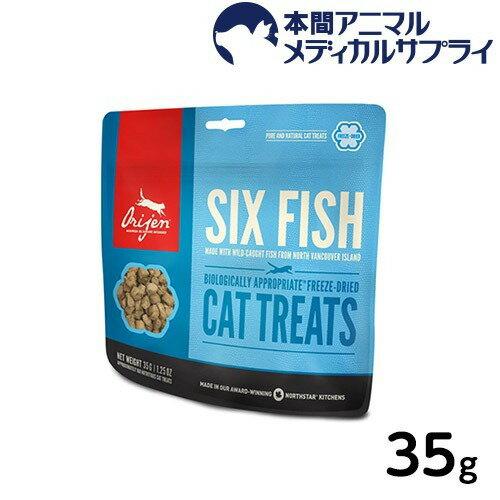 オリジン 猫用 フリーズドライトリーツ 6フィッシュ35g