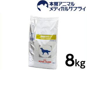 ロイヤルカナン 食事療法食 犬用 満腹感サポート ドライ 8kg【d_rc】