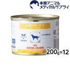 ロイヤルカナン 食事療法食 犬用 心臓サポート1 缶 200gx12個