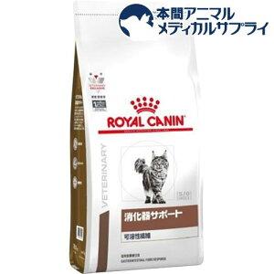 ロイヤルカナン 猫用 消化器サポート 可溶性繊維 ドライ(2kg)【2shwwpc】【ロイヤルカナン療法食】
