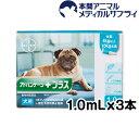 バイエル薬品 犬用 アドバンテージプラス (体重4kg以上〜10kg未満)1.0ml 3ピペット 【動物用医薬品】