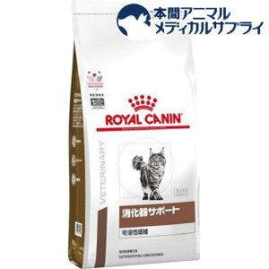ロイヤルカナン 猫用 消化器サポート 可溶性繊維 ドライ(4kg)【rdkai_10】【ロイヤルカナン(ROYAL CANIN)】