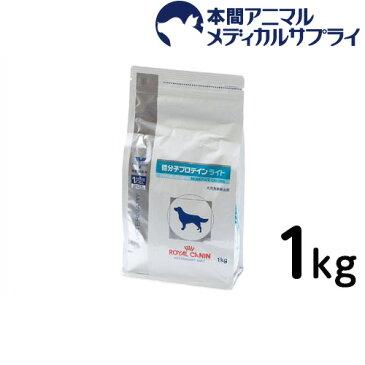 ロイヤルカナン 食事療法食 犬用 低分子プロテインライト ドライ 1kg【d_rc】