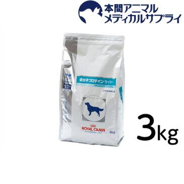 ロイヤルカナン 犬用 低分子プロテイン ライト ドライ3kg【d_rc】
