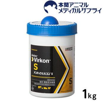 【医薬品/消毒薬】アンテックビルコンS1kg