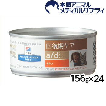 ヒルズ犬猫用a/dチキン回復期ケア缶156g×24缶1ケース【食事療法食】