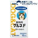 【動物用医薬品】動物用 ゲルネF ローション(15ml)【2003_ss_item】 その1