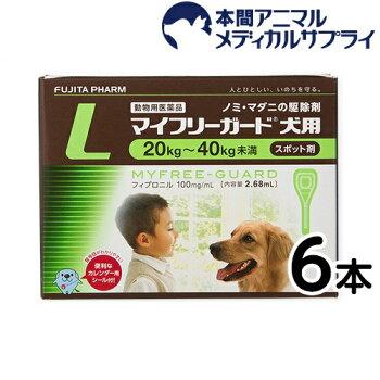 【ノミ・マダニ駆除剤】【犬用】マイフリーガード20kg〜40kg未満Large