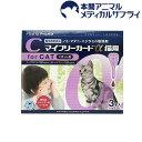 【メール便送料無料】猫用 マイフリーガードα CAT 3ピペット【動物用医薬品】