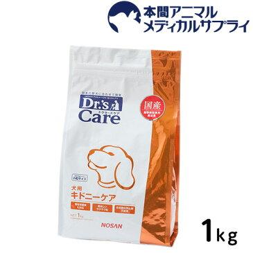 ドクターズケア 犬用 キドニーケア ドライ 1kg 【食事療法食】