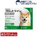 【メール便送料無料】犬用 フロントラインプラス M (10kg〜20kg) 1箱 6本入 6ピペット【動物用医薬品】【d_frnt】【1903_flp】・・・