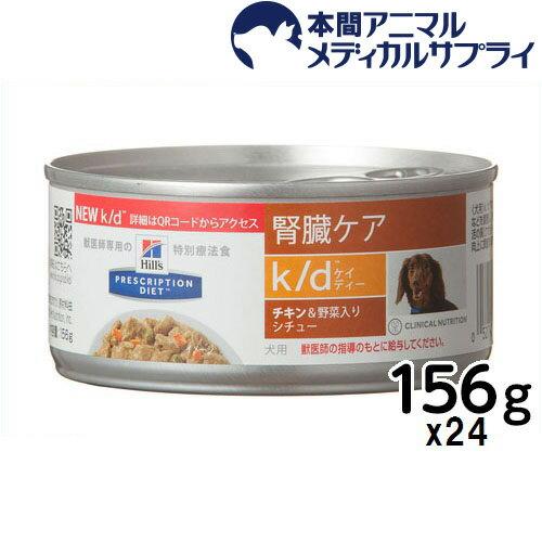 ヒルズ 犬用 腎臓ケア k/d チキン&野菜入りシチュー 缶 156g×24 【食事療法食】