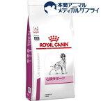 ロイヤルカナン 犬用 心臓サポート(3kg)【ロイヤルカナン療法食】