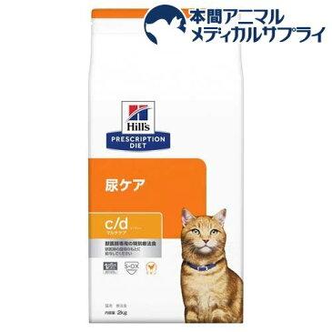 ヒルズ プリスクリプション・ダイエット 猫用 c/d マルチケア ドライ(2kg)【ヒルズ プリスクリプション・ダイエット】