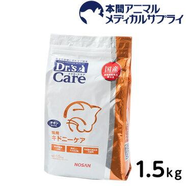 【最大350円OFFクーポン!】ドクターズケア 猫用 キドニーケア チキンテイスト ドライ 1.5kg 【食事療法食】