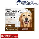 【メール便送料無料】犬用 フロントラインプラス L (20kg〜40kg) 1箱 3本入 3ピペット【動物用医薬品】【d_frnt】