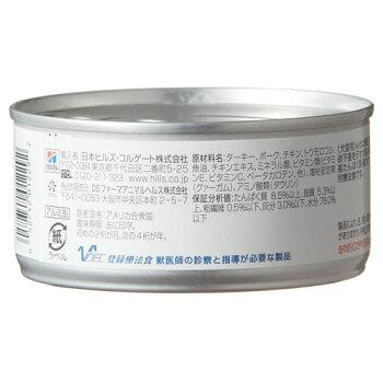 ヒルズ犬猫用a/dチキン回復期ケア缶156g【食事療法食】【365日あす楽】