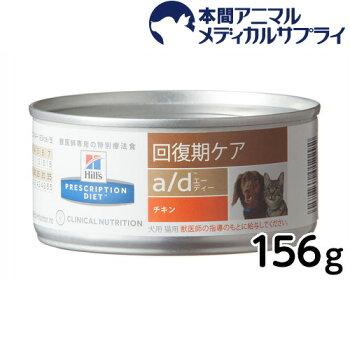 ヒルズ犬猫用a/dチキン回復期ケア缶156g【食事療法食】