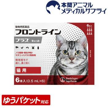 猫フロントラインプラス6ピペット【動物用医薬品】【ノミ・ダニ・シラミ駆除】【年間投与がオススメ!】
