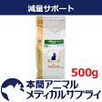 ロイヤルカナン猫用 減量サポート 500g【食事療法食】