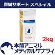 ロイヤルカナン猫用 腎臓サポートスペシャル ドライ 2kg【食事療法食】