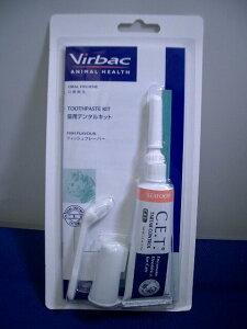 ビルバック(Virbac)猫用 デンタルキット【デンタルケア・ハミガキ商品】