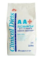 森乳サンワールド犬用 クリニカルダイエット A/A (低アレルゲン) 3.5kg【食事療法食】