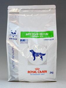【24時間限定スーパータイムセール】ロイヤルカナン犬用 PHコントロール 3kg【食事療法食】