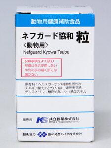 共立製薬犬猫用 ネフガード協和 粒(活性炭サプリメント/90粒)【動物用健康補助食品】