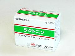 森乳サンワールド犬猫用 ラクトニン 1g×50包(天然生理活性物質)【犬猫用特別療法食】