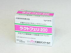 【生活安全キャンペーン】森乳サンワールド犬猫用ラクトフェリ200 1g×50包(口腔治療補助食)...