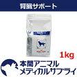 【最大400円OFFクーポン配布中!】ロイヤルカナン 食事療法食 犬用 腎臓サポート ドライ 1kg