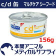 ヒルズ猫用 c/d マルチケア 粗挽きシーフード入り 缶 156g【食事療法食】
